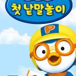 やっぱり出たwwwwww韓国が「ポケモンGO」に対抗して「ポロロGO」をリリース予定wwwww