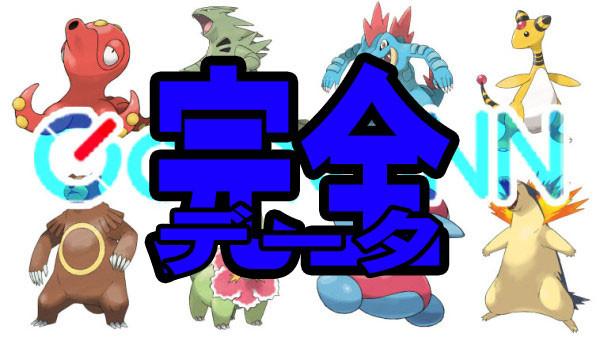 featured-Best-Pokemon-Gen-2-600x337kanzen