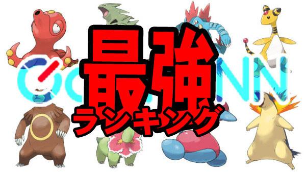 featured-Best-Pokemon-Gen-2-saikyo
