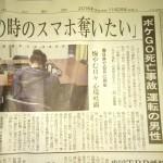 運転中のポケGOについて中日新聞の一面にでっかく載ってるぞ、お前らも気を付けろよ