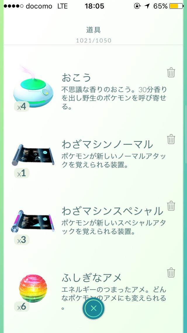 【朗報】技マシンのスペシャル版とノーマル版の違いが判明!!!