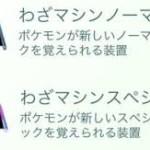 【衝撃】カイリューにスペシャルわざマシンを7個も使う猛者現る!!!