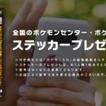 【速報】TVCM公開記念に「交換ステッカー」配布キタ━━━━(゚∀゚)━━━━!! 全国のポケセンで入手可能に!!!