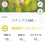 【朗報】パルキアの捕獲率を劇的にアップする方法が判明!