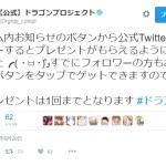 【ドラプロ】(7/28更新)リセマラおすすめ当たりランキング