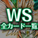 WS_サムネ