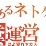 【クソ運営】神殿セルケトバグの修正、まだ〜ぁ?wwww(お問い合わせ画像あり)