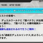 【カード予想】ミニイベントのバクラには新報酬が追加されるがどんなカードだと思う?