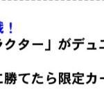 【解析】カオスソルジャーのバグの発生原因が判明!?オマイら本当優秀すぎぃ!!wwwwwwww