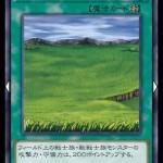 【スキル】城之内が草原を使えるようになってるんだがwwww