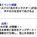 【イベント】絽場イベが終わったら、次は塔なんだよな....アプデがされてるらしいが大丈夫なのかな?ww