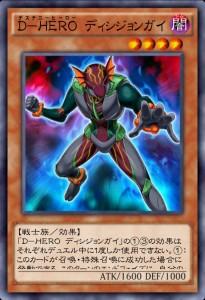 D-HERO ディシジョンガイ