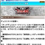【カード】新ミニBOXで追加された武神シリーズ、現状カード足りなくね?www