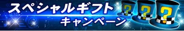 スペシャルギフトキャンペーン