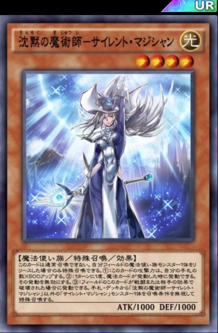 沈黙の魔術師ーサイレント・マジシャン