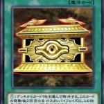 【カード】現状使い道無さそうだけど、封印の黄金櫃を入れてデュエルした奴っている?wwww