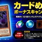 【キャンペーン】カードめくりキャンペーンがスタート!今回の報酬カードは「疫病狼」「漆黒の戦士ワーウルフ」