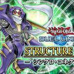 【ストラク】新しいストラクデッキ「シンクロ・コネクション」のカード詳細が来たぞ!