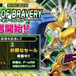 第15弾ミニBOX「パワー・オブ・ブレイブ」