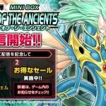 ミニBOX「シークレット・オブ・ジ・エンシェント」