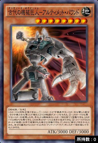 古代の機械巨人ーアルティメット・パウンド