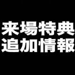 3/10に公開されたモンストニュースまとめ 激・獣神祭開催、新イベント「ブレイブ・ガールズ」、獣神化に新しく「クレオパトラ」が追加!