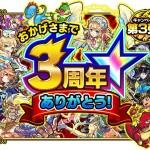 【モンスト】3周年記念で激・獣神祭限定の新キャラ「ナイチンゲール」初登場!