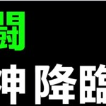 【モンスト】新闘神降臨「メメント・モリ」!初降臨は11/4