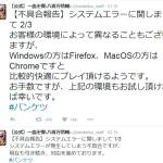 公式ツイッターが動いたが、これって結局何も変わっていないし、WinユーザーはFirefox推奨とか嘘つかれとる…