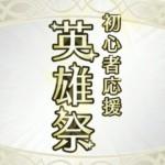 【悲報】スキル「攻撃の某策」と聖印を同時に付けてみた結果wwwwwwwwwwwww
