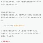 0901闘技場詫び