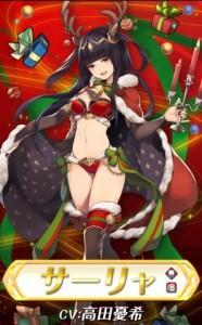 クリスマス_サーリャ