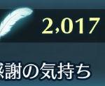 2017羽