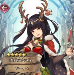 クリスマス_サーリャ_2