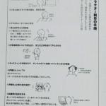 【画像あり】覚醒やifの個性豊かなキャラクター達は小室メソッドで生み出されていた!