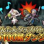 幻の100階ダンジョン~黒の追憶~