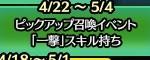 0422一撃ガチャ