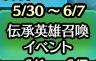 0530伝承英雄