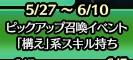 0527構えPU