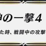 鬼神の一撃4