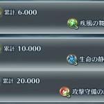1112戦禍報酬聖印