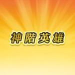 【評価】飛空城をクッソ冷静に評価してみたwww結果…運営に「知↑運営」と「知↓運営」がいる疑惑浮上www