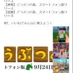 【悲報】9月24日に配信されるというデマ情報がツイッターで拡散中!!!つまんねえことしてRT稼ぎするなよ!!!