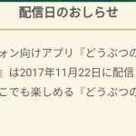 【確定】配信日22日までだったが正式に22日配信に決定!リリース記念プレゼントもある模様!!!