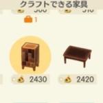【家具】クラフトは何を優先して作ればいいの?←呼びたい動物がいれば優先で!ただしテント3まではふわふわを使わないものを推奨!