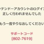 【朗報】明日からお正月イベント開始決定!!!クリスマス明けてすぐにやるんだな!!!
