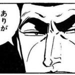 【相談】カブトムシとタイが地味に枠を圧迫してるんだが、どうやって処理すればいいの???
