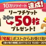 【朗報】リツイートキャンペーンが目標を大きく上回ったのでリーフチケットが50枚に増量決定!!!