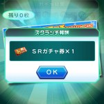 【朗報】SRチケットは溜めておいた方が良い事が判明!!! ←ユーザー「新マネ引きたいから我慢の一択だわ」「もうすぐ新高校出るよ」