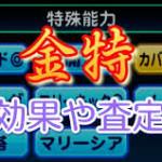 【朗報】CB育成に強そうな編成が発見される!!!